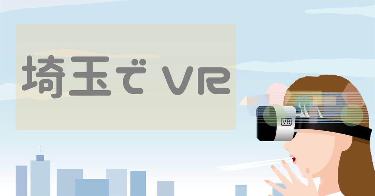 埼玉のVR体験施設