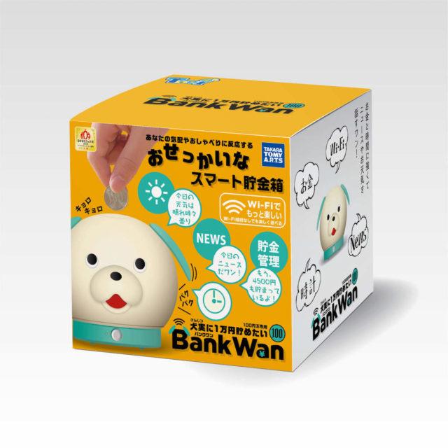 おせっかいなスマート貯金箱 バンクニャン500円玉専用