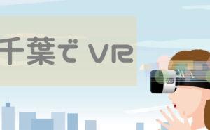 千葉のVR体験施設