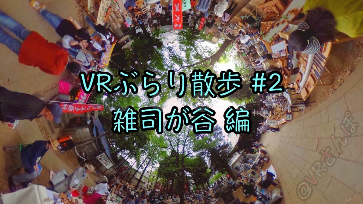 雑司が谷360度リトルプラネット写真