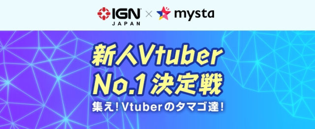 IGN x Mysta 新人Vtuber No1決定戦