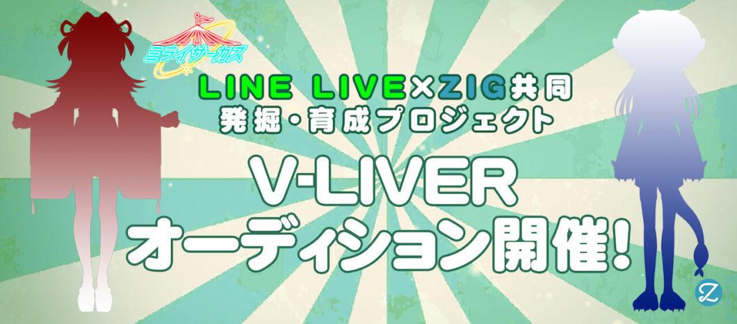V-LIVERプロデュースオーディション