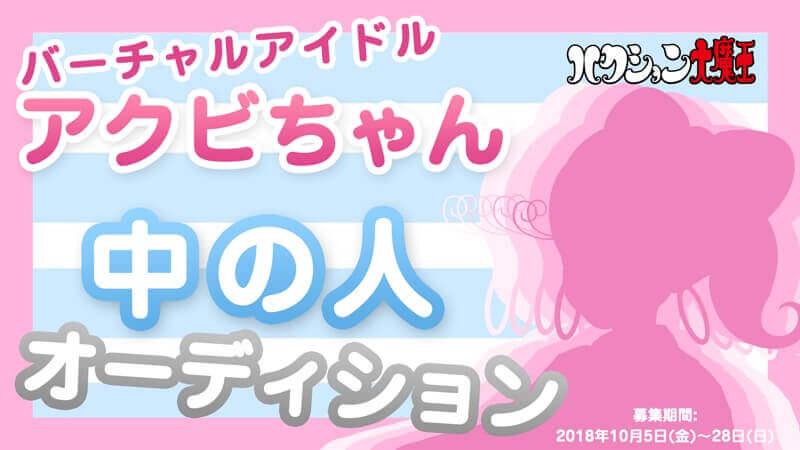 「タツノコプロ」×「Donuts」によるバーチャルアイドル「アクビちゃん」中の人を募集!