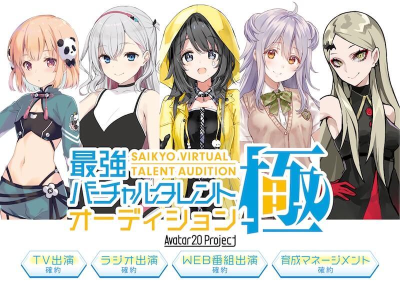 「最強バーチャルタレントオーディション〜極〜」