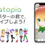 3Dアバター制作アプリ「トピア」