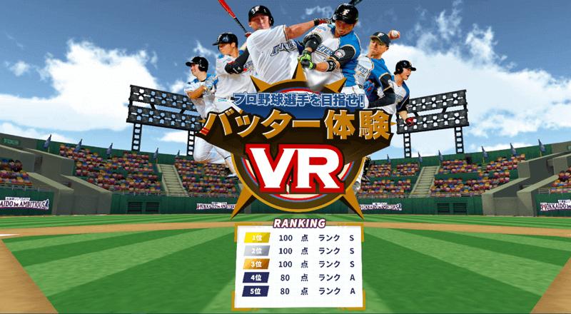 バッター体験VR-タイトル