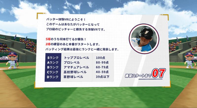 バッター体験VR-選手紹介