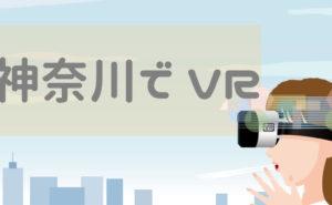 神奈川県のVR体験施設