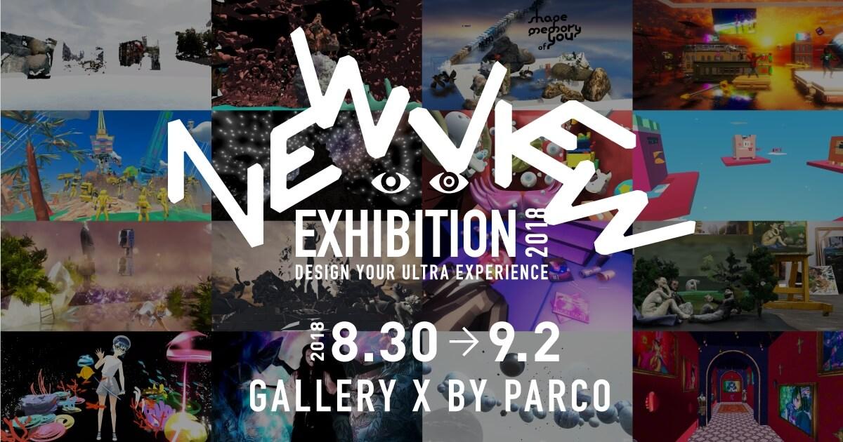 NEWVIEW2018展示会のお知らせ