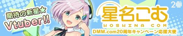 DMM20周年キャンペーン応援大使