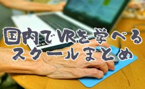 VRプログラミング