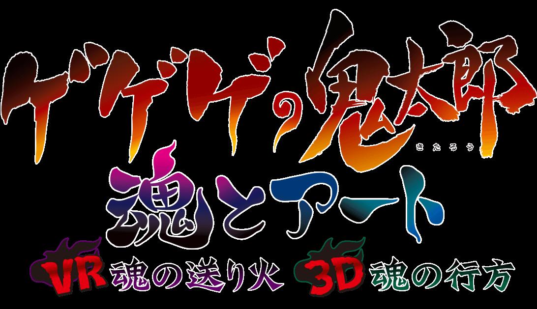 『ゲゲゲの鬼太郎』アニメ化50周年記念「魂とアート」