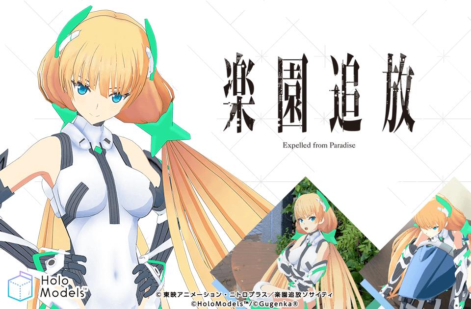 「楽園追放」ARフィギュア|HoloModels™