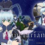 『planetarian〜ちいさなほしのゆめ〜』ARフィギュア
