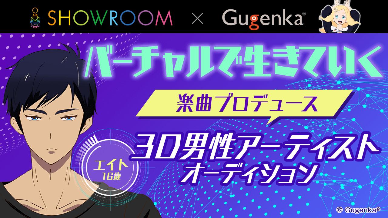 Gugenkaプロデュース初の男性バーチャルアーティスト 『エイト』オーディション