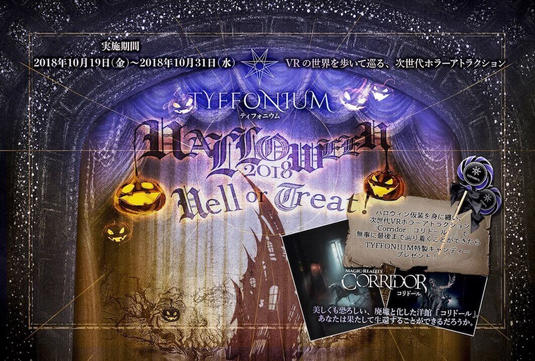 TYFFONIUM Halloween 2018 〜 Hell or Treat ! 〜