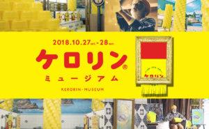 富山×銭湯PROJECT:第2弾「ケロリンミュージアム」