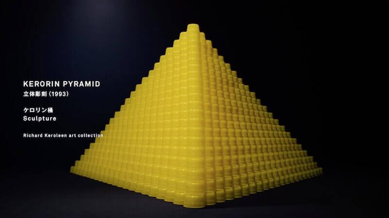 展示物「ケロリンピラミッド」