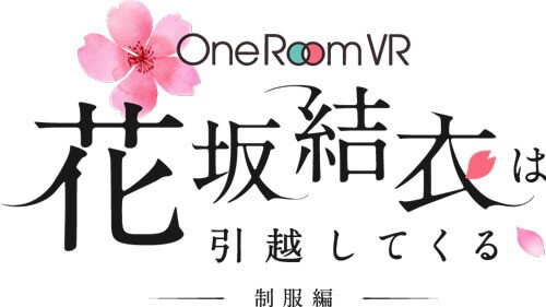 「One Room VR 花坂結衣は引越してくる -制服編」ロゴ