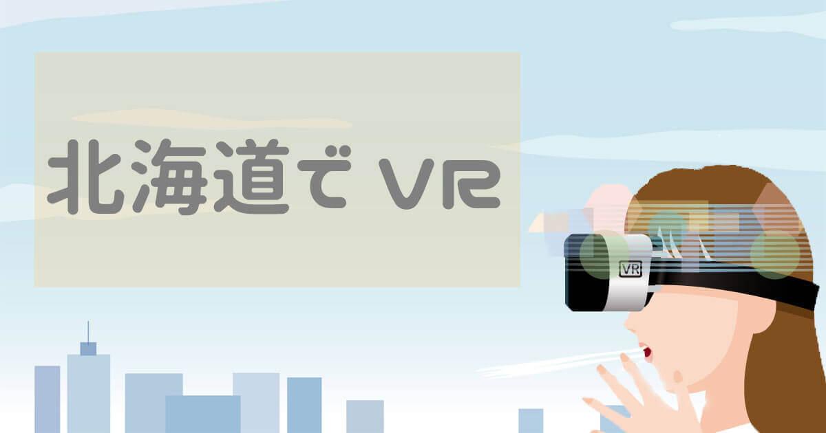 北海道でVR体験