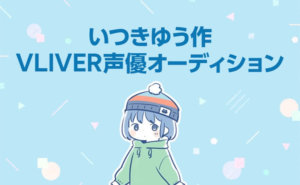 LINEスタンプ人気クリエーター「いつきゆう」作VLIVER声優オーディション