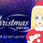 「東雲めぐ」クリスマス特別生配信
