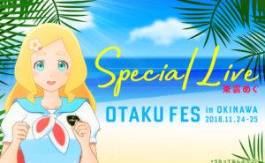 「東雲めぐ SPECIAL LIVE」開催