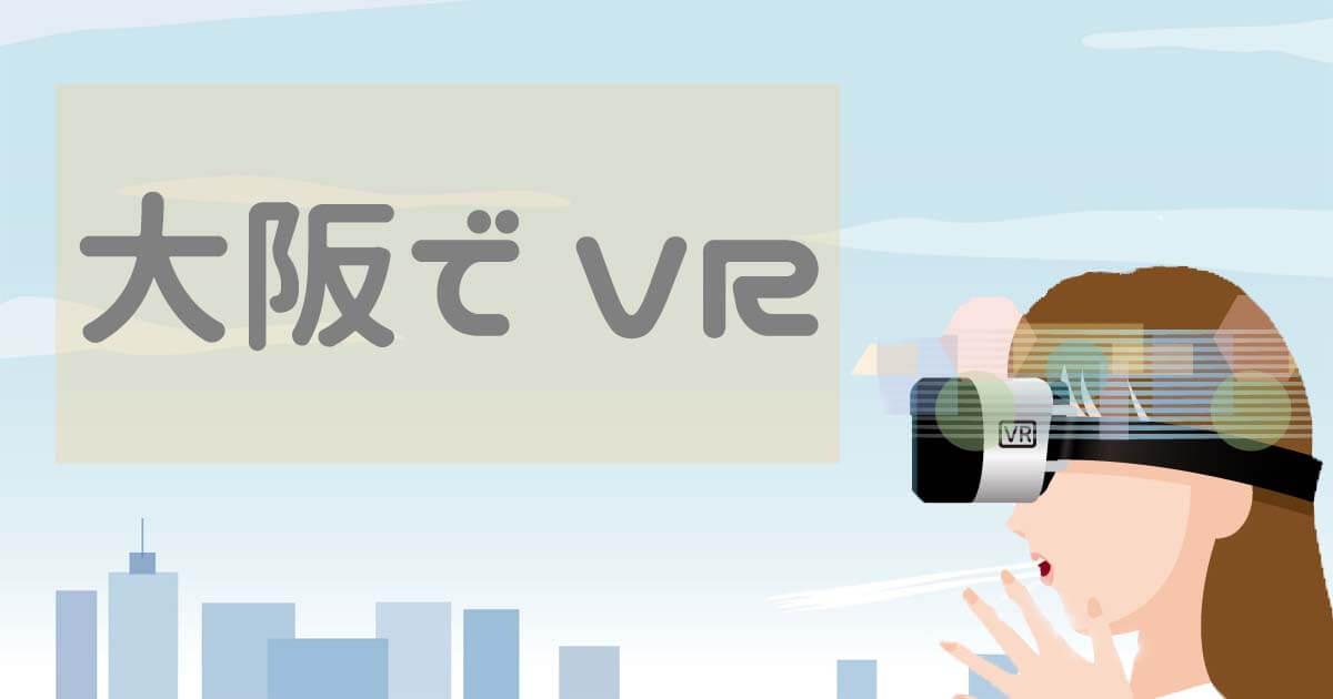大阪でVR体験