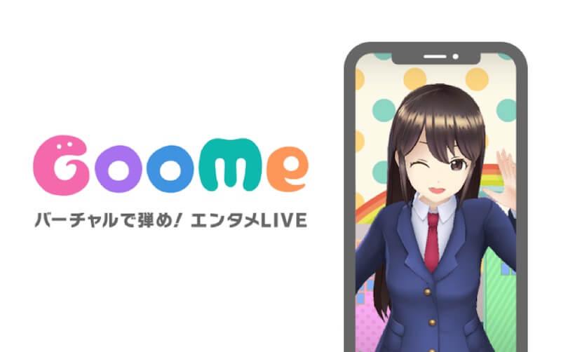 バーチャルタレントライブ配信アプリ「GooMe」