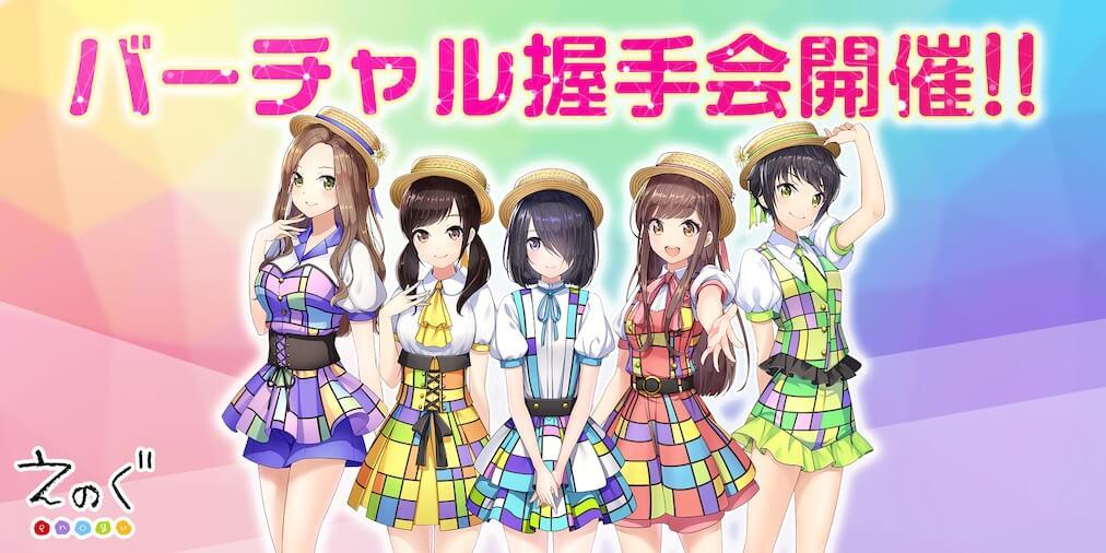 VRアイドル「えのぐ」バーチャル握手会開催!