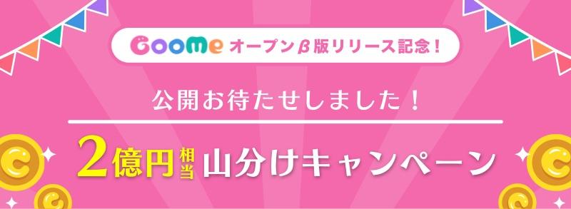 オープンβ版リリース記念「公開お待たせしました!2億円相当コイン山分けキャンペーン」