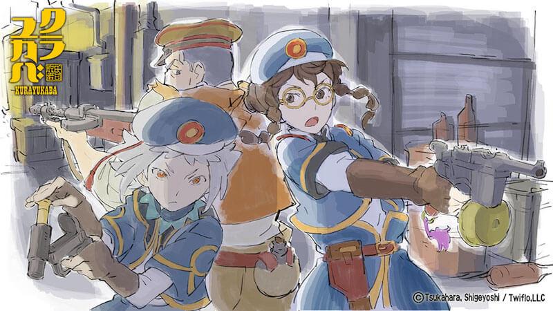 アニメ「クラユカバ」イラスト2
