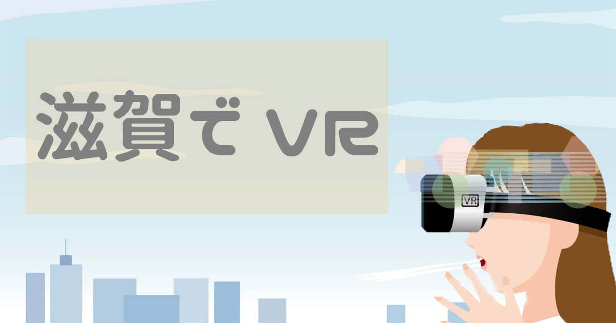 滋賀のVR体験施設