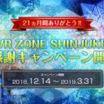 『VR ZONE SHINJUKU』21か月間ありがとう大感謝キャンペーン!