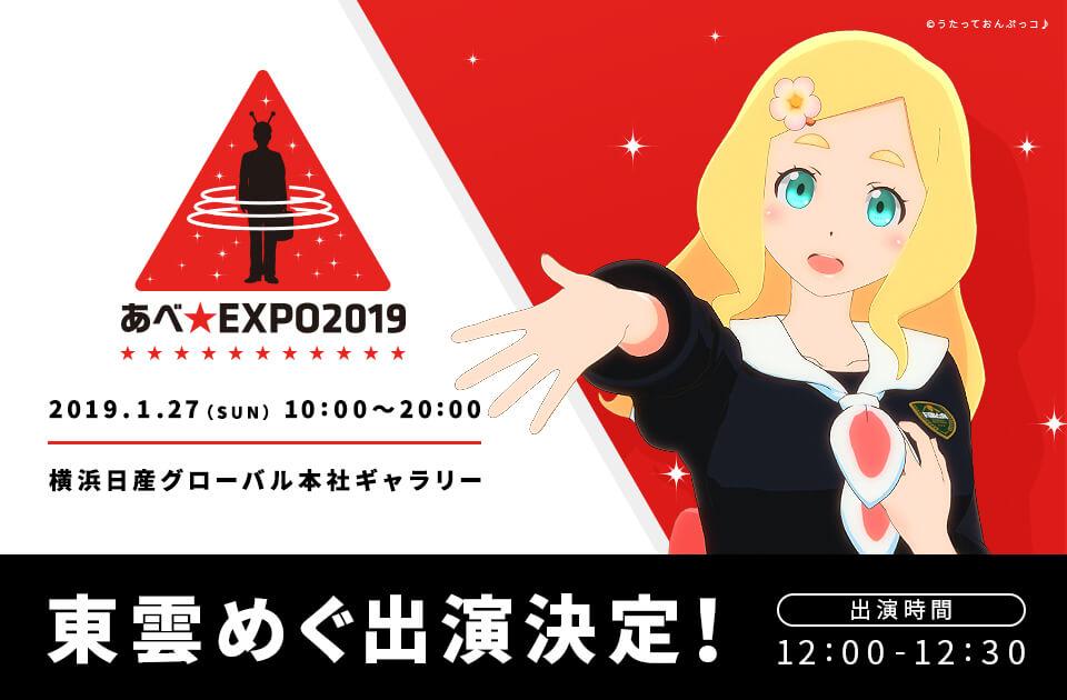 「あべ☆EXPO 2019」に東雲めぐが出演!