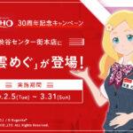 カラオケBIG ECHO 30周年記念コラボ「東雲めぐ」が渋谷センター街本店に登場