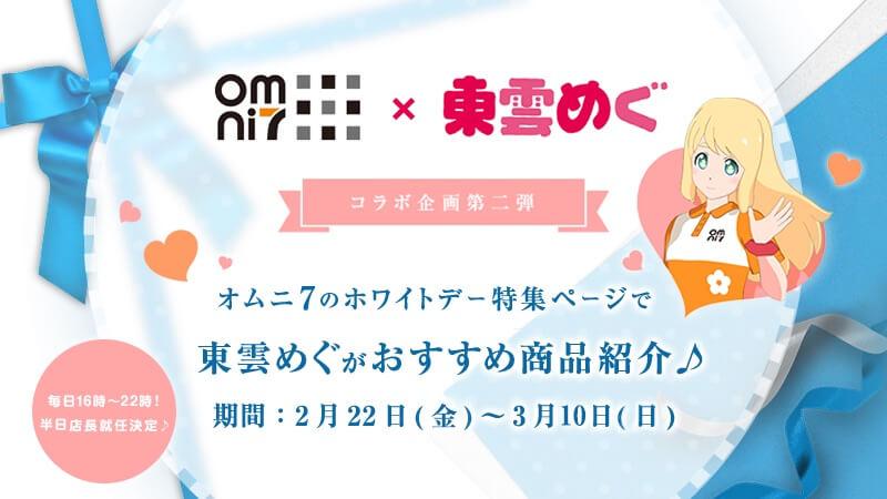 『東雲めぐ x オムニ7』ホワイトデー特集