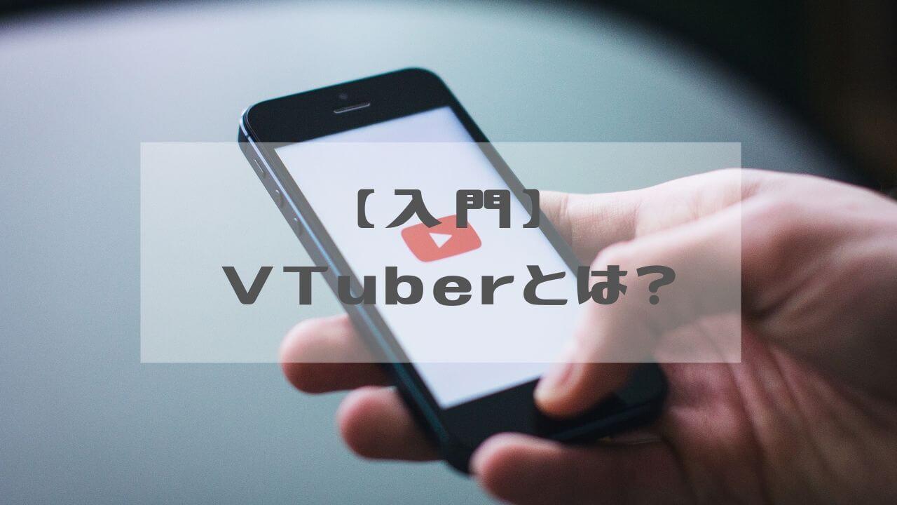 vtuber(Vチューバー)とは?
