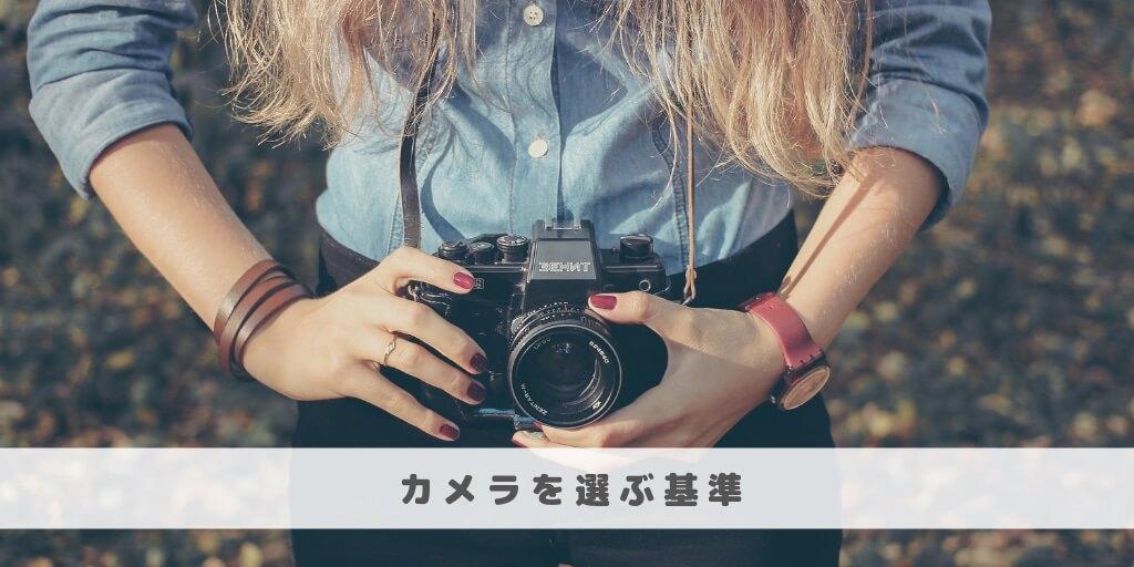 全天球カメラを選ぶ基準