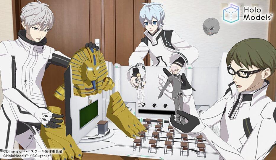 HoloModels-Dimensionハイスクール配布開始
