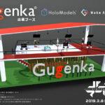 【バーチャルマーケット2】Gugenkaブース