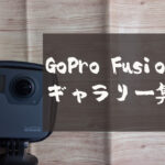 GoPro Fusionで撮影した写真・動画コンテンツ