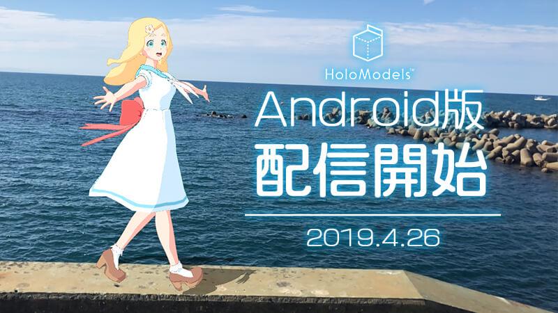 HolomodelsアプリAndroid版リリース