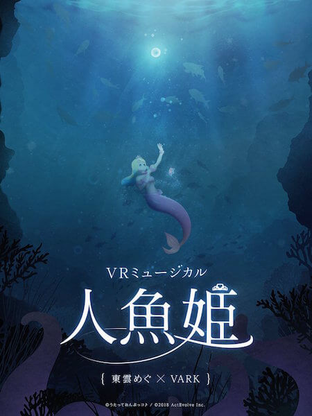 VRミュージカル「人魚姫」プロジェクト