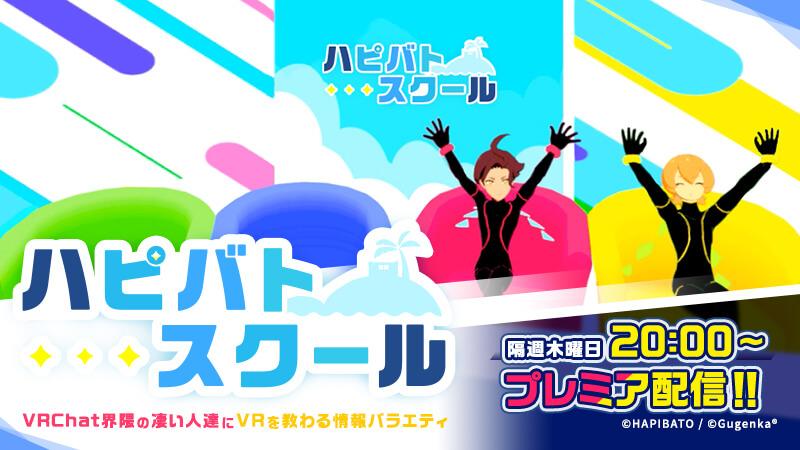 ハピバト!の新番組「hapibato school」