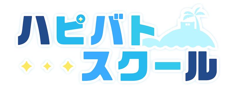 ハピバト!の新番組「hapibato school」ロゴ