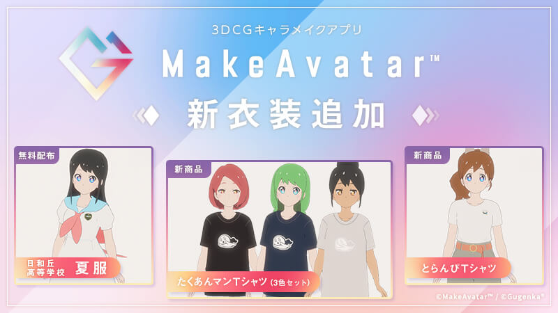 【MakeAvatar】新衣装追加