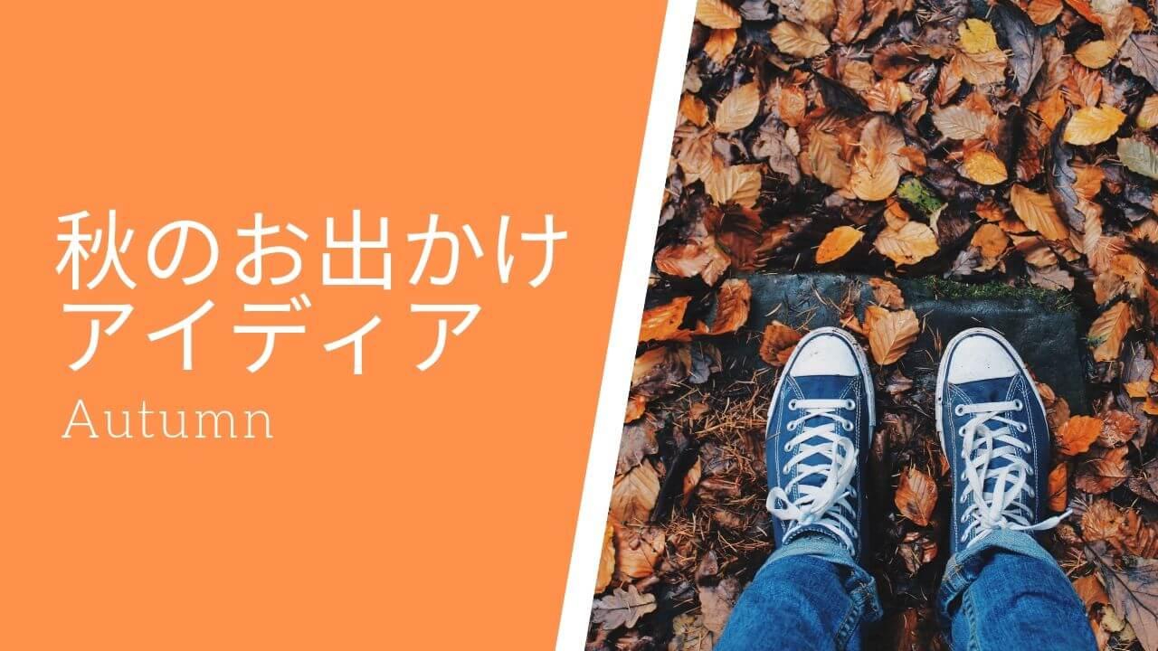秋のお出かけアイディア集
