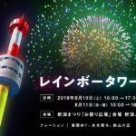 【新潟まつり】レインボータワーがVRアートで蘇る