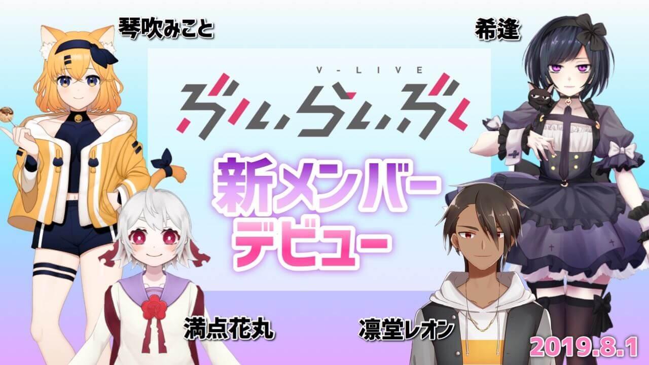 【ぶいらいぶ新メンバー】8月1日-4名